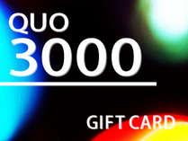 【QUOカード3000】