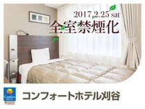 2017年2月25日より全室禁煙化いたしました。より一層快適になった客室をぜひご利用ください。
