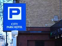 【駐車場】ホテル隣接の駐車場は駐車料金無料!当日先着順で16台までご利用いただけます。