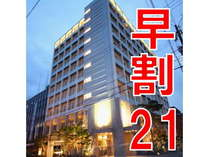 【早割・21】 最大25%超OFF!! ★ 21日前のご予約限定 ★ 朝食付
