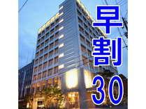 【早割・30】 最大30%超OFF!! ★ オンラインカード決済限定 ★ 朝食付