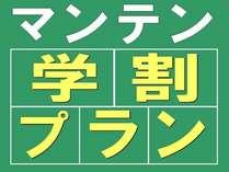 【学割プラン】 旅行に最適!大学生特別優待料金 ◆ 朝食付 ◆