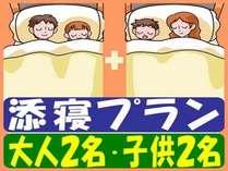 【ファミリープラン】 お子様との添寝・最大4名様までOK! ◆ 添い寝無料 ◆