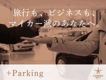 駐車場つきプラン