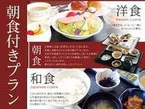 【オンラインカード決済で楽々チェックイン】得割りプラン 朝食付き