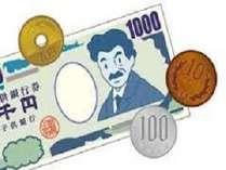 ♪ちょっとお得【現金特価で5500円】朝食サービス