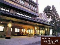 野沢温泉 旅館 さかや