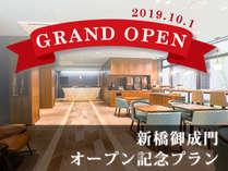 2019.10.1 Grand Open!!