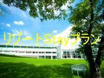 リゾートステイプラン【2連泊限定】朝食付☆
