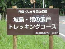 城島・猪の瀬戸トレッキング♪お弁当付プラン☆