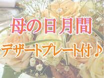 母の日月間♪お母さんゆっくりプラン☆デザートプレート付☆