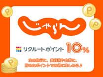 【じゃらん限定/朝食付】ポイント10%還元♪全館禁煙・Wi-Fi完備!