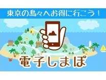 しまぽ通貨とは…東京島嶼の加盟店で使えるお得な旅行券です→https://shimapo.com/