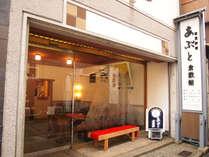 あぶと倉敷館 (岡山県)