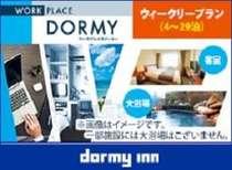 【WORK PLACE DORMY】ウィークリープラン