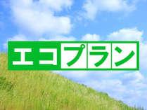 【訳ありECO】アメニティ持参で税別500円OFF★お財布にも♪地球にも優しいエコプラン
