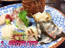 ■指定土曜限定■通常の1,080円引き☆天草地魚お造り豪華プラン(夕食は部屋食)