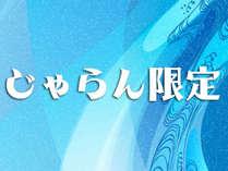 【じゃらん限定】★2月土曜日×2160円OFF★伊勢えび&天草黒牛付地魚お造りプラン(夕食は部屋食)