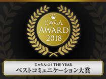 2019年6月に受賞させて頂きました。