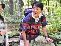 【ガイドさんとのんびり歩こう♪】大山ブナの原生林と大山寺観察トレックウォーキング(2泊プラン)