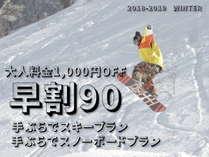 【早割90大人1,000円引】パウダースノーにときめく☆ 手ぶらでスキープラン【2018~2019】