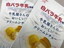 【じゃらん限定】白バラ牛乳使用のクリームシチューのお土産付き♪「鳥取和牛のしゃぶしゃぶ」宿泊プラン