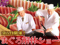 【365日まぐろ解体ショー開催中!】大満足の2食付スタンダードプラン