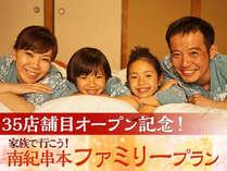 35店舗目オープン記念!!家族で行こう!南紀串本ファミリープラン