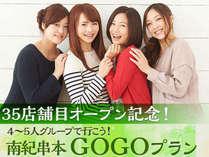 35店舗目オープン記念!!グループで行こう《大人4名~5名様利用》南紀串本GOGOプラン
