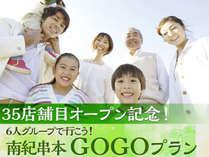 35店舗目オープン記念!!グループで行こう《大人6名様利用》南紀串本GOGOプラン