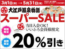 【20%OFF!!】大江戸温泉物語スーパーセール!!