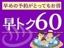 【早トク60】室数限定!60日以上前のご予約でお1人様最大1,500円オトク!!