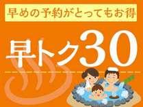 【早トク30】室数限定!30日以上前のご予約でお1人様最大1,000円オトク!!