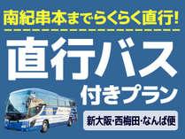 【直行ハ゛ス付】新大阪・西梅田・なんば便 南紀串本までらくらく直行ハ゛ス付プラン♪