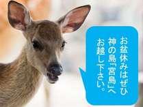 お盆休みはぜひ宮島へお越しいただき、瀬戸内会席と宮島観光を満喫して下さいませ。