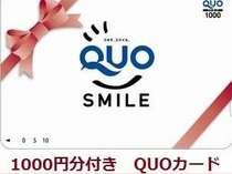 スカイ@QUOカード1000円付サポートプラン