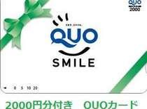 スカイ@QUOカード2000円付サポートプラン