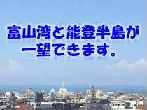 スカイ@富山湾&能登半島ビュープラン