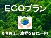 スカイ@ECO割プラン【3泊以上、清掃2日に一回】