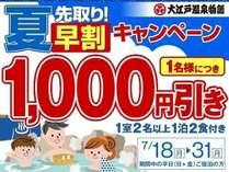 【早割】6月末締切:1名様1,000円割引「夏!先取りキャンペーン」*数量限定*先着順*売切御免