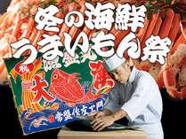 【期間限定】12月~「冬の海鮮!うまいもん祭」開催。「蟹」「寒ぶり」「本鮪の握り」登場!