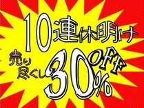 狙い目!10連休明け30%割引きプラン!