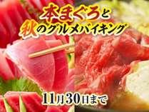 信州産の地元食材と海の幸を両方楽しめるグルメバイキング(9/1~11/30)