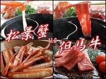 但馬牛&松葉蟹の鍋を1度に楽しめる♪『うし・かに合戦!』【のどぐろ付】