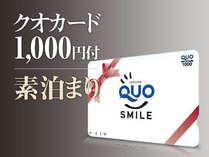 【特典はクオカード1000円付】ビジネス歓迎/素泊まりプラン Wi・Fi無料