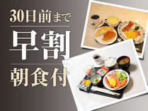 【早割30/朝食付】ビジネスに観光に!朝食付プラン Wi・Fi無料