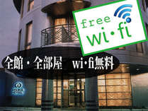 【正規料金】素泊まりスタンダードプラン Wi・Fi無料