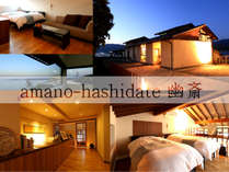 ちょっと特別なひと時を「amano-hashidate 幽斎」で…