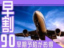 【早割90】長崎空港からお車で10分!事前予約制で送迎サービスも承っております。