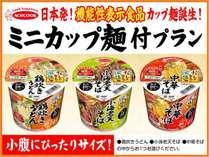 【特典付き】<女性・日月限定>副食に最適!ミニカップ麺付プラン(全室) マルチ充電器&Wifi無料